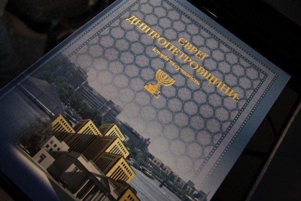 К юбилею области издали книгу о днепропетровских евреях, фото-1