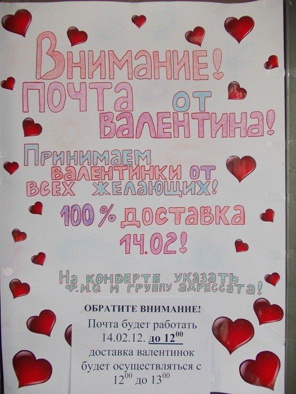 «Любовь-Морковь»: как Артемовск готовится ко Дню влюбленных, фото-1