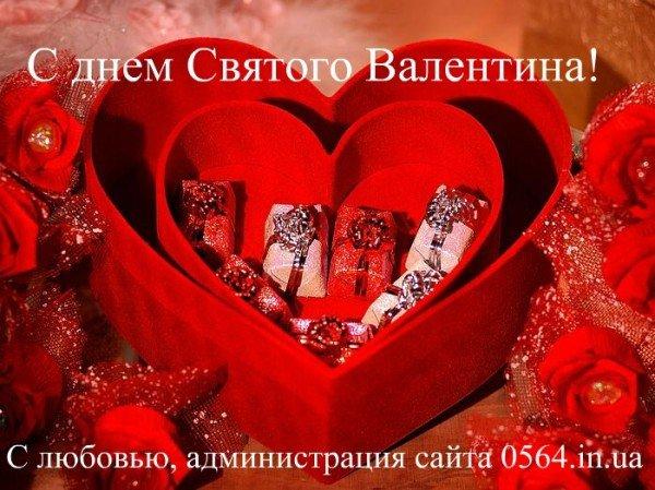 С Днем Cвятого Валентина!, фото-1