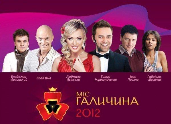 Влад Яма та інші зірки відібрали  претенденток на «Міс Галичина 2012» у Тернополі (фото, відео), фото-1