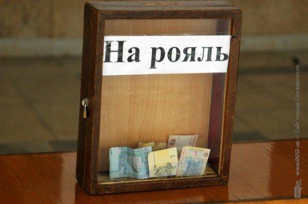 Симферопольское музучилище собирает деньги на рояль (фото), фото-1