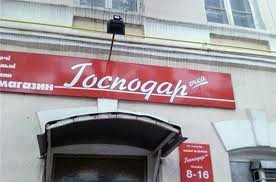 Ужгородським підприємцям доведеться переробити вивіски за єдиним зразком, фото-1