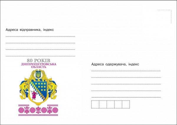 Янукович торжественно погасил почтовый конверт «80 лет. Днепропетровская область», фото-1