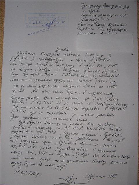 Прокуратура взялась за одесского ведущего Кваснюка, фото-1