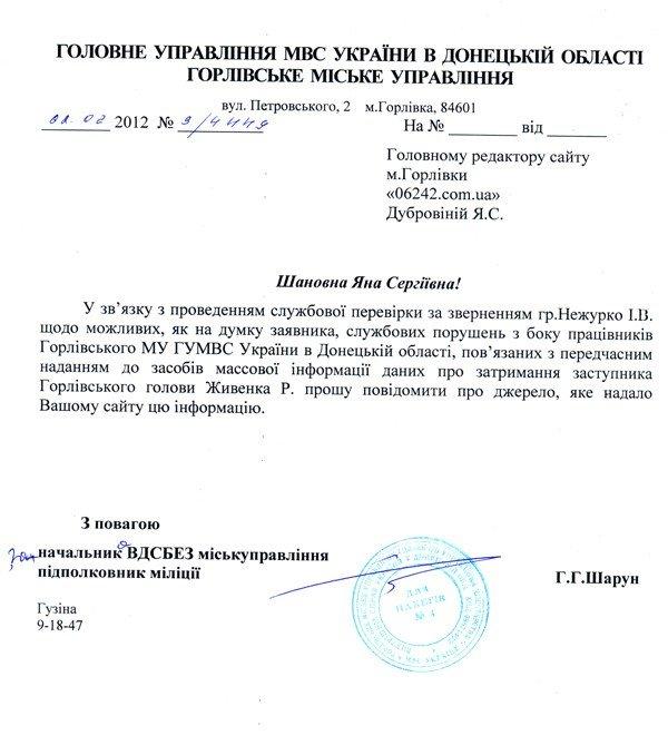 Прокуратура Горловки ищет, кто же в милиции «слил» информацию о задержании Живенко корреспондентам 06242, фото-1