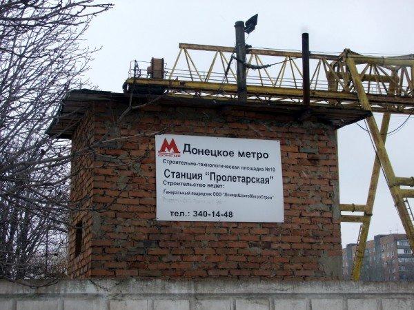 В Донецке может уйти под воду недостроенная станция метро вместе с объектом «Евро-2012» (фото), фото-1