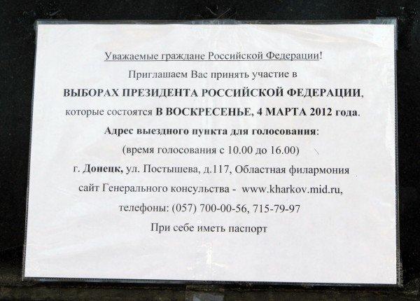 Как в Донецке выбирали президента России (фото), фото-7