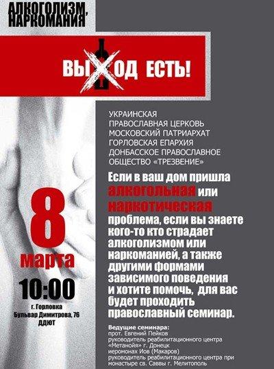 Для родственников алкоголиков в Горловке проведут православный семинар, фото-1