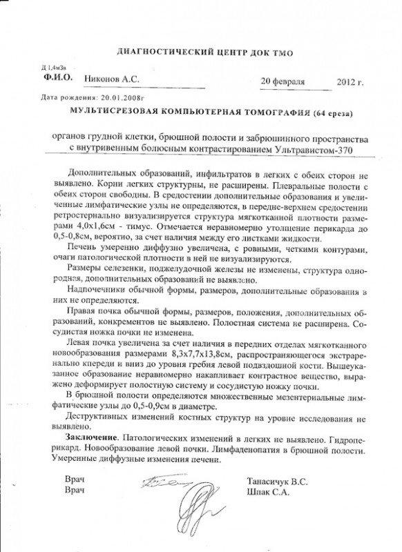 4-летний Саша Никонов нуждается в помощи неравнодушных горловчан, фото-2