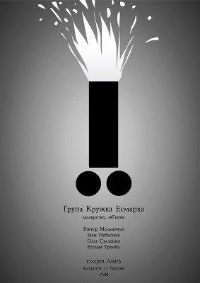 В цю неділю у Львові група митців виставить на показ фалоси, фото-1