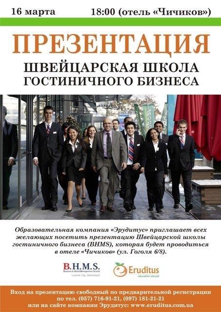 Евро 2012 уже на носу, а украинский сервис так и не улучшился, фото-1