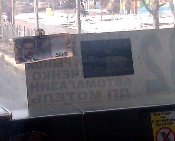 500-гривневая купюра с изображением Януковича стала талисманом для водителя донецкой маршрутки (фото), фото-2