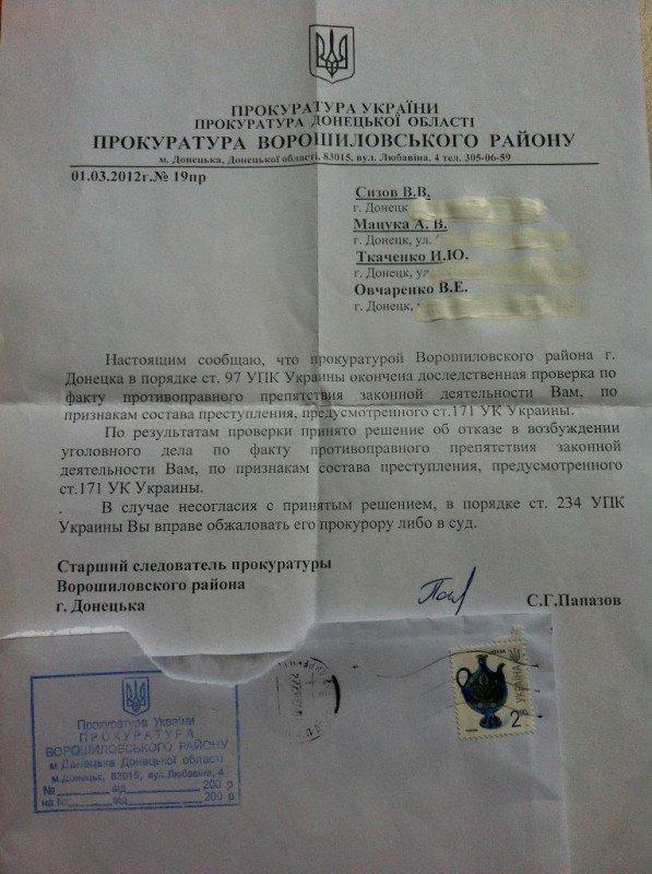 Прокуратура отказала в возбуждении уголовного дела по факту нападения в Донецке на журналистов, фото-1