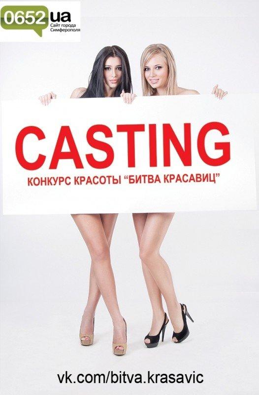 В Симферополе проходит кастинг на конкурс красоты «Битва красавиц», фото-1