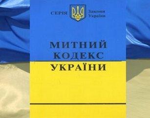 Рада приняла новый Таможенный кодекс, фото-1