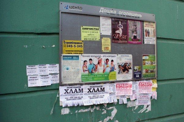 Сказочное свинство - как  в Донецке расклеивают объявления  впритык к специальным доскам для объявлений  (фото), фото-1