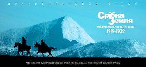 Сьогодні прем'єра історичного документального фільму «Срібна Земля», фото-1