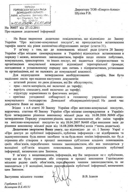 Руководство ООО «Энерго-Алекс» уличило власть Горловки в перекручивании фактов на официальном сайте и требует опровержения, фото-1