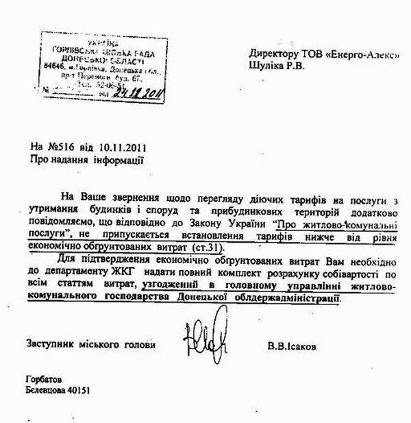 Руководство ООО «Энерго-Алекс» уличило власть Горловки в перекручивании фактов на официальном сайте и требует опровержения, фото-2