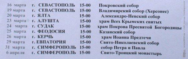 В Крым привезли мощи младенцев, убиенных Иродом в Вифлееме (фото), фото-7