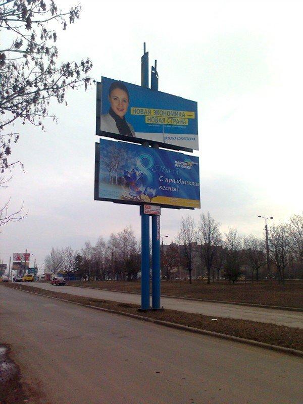 Дежавю: на Донетчине Партия регионов поздравляет горожан с 8 марта (ФОТО), фото-1