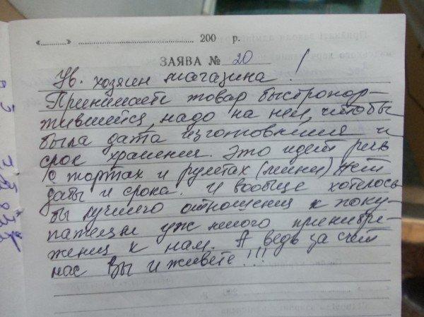 Журналистку сайта 06274 вытолкали из супермаркета за проверку просроченных продуктов, фото-7