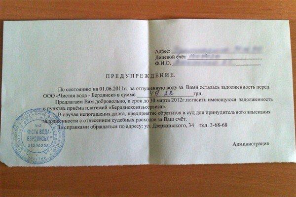 «Чистая вода-Бердянск» продолжает мутить воду в городе (ФОТО), фото-1