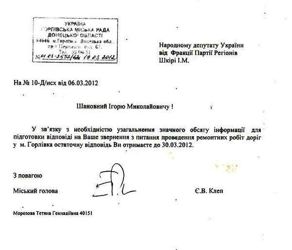Информацию о ремонте дорог от мэра Горловки будем требовать через прокуратуру, – Игорь Шкиря, фото-1