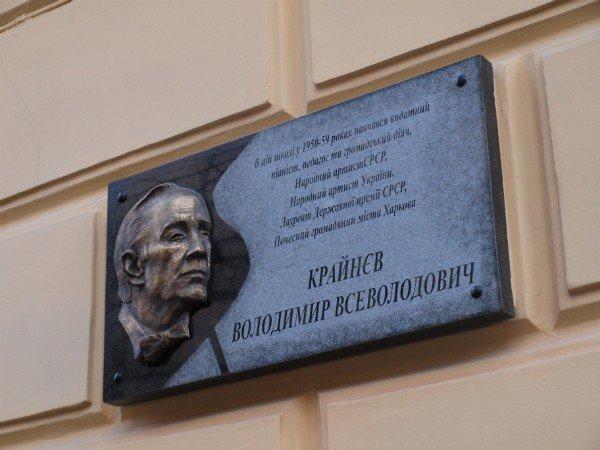 В Харькове открыли мемориальную доску Владимиру Крайневу (ФОТО), фото-6