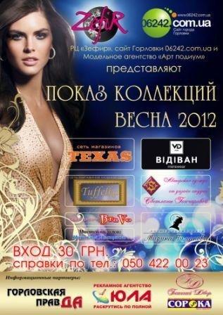 В Горловке пройдет показ мод «Весна-2012», фото-1
