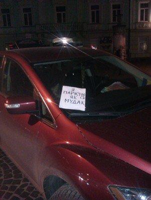 Як «москалі» у Львові паркуються, фото-1