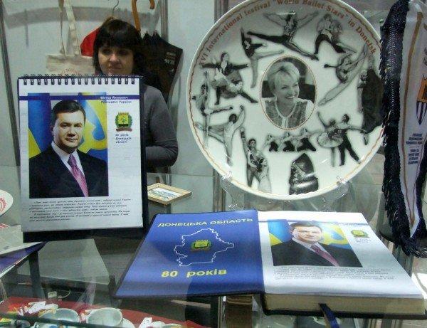 В Донецке можно купить ежедневник с Януковичем и поесть из тарелки с лицом Богатыревой (фото), фото-1