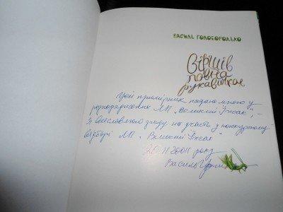 У Львові окреслили коло номінантів на Літературну премію «Великий їжак», фото-2
