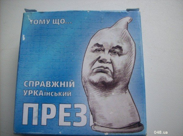 В Одессе сегодня раздали презервативы с изображением Януковича (фото), фото-7
