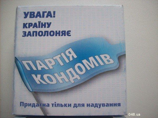 В Одессе сегодня раздали презервативы с изображением Януковича (фото), фото-8
