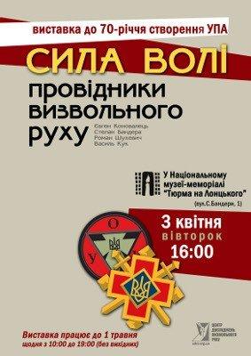 У Львові відкриють виставку «Сила волі. Провідники визвольного руху», фото-1