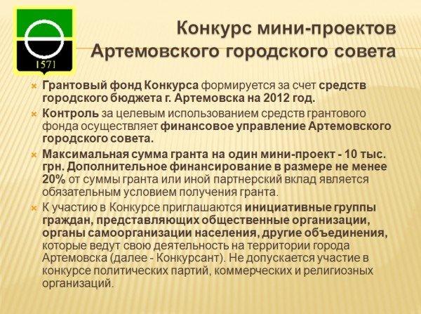 Артемовский городской совет объявил конкурс мини-проектов на 100 тысяч гривен, фото-1