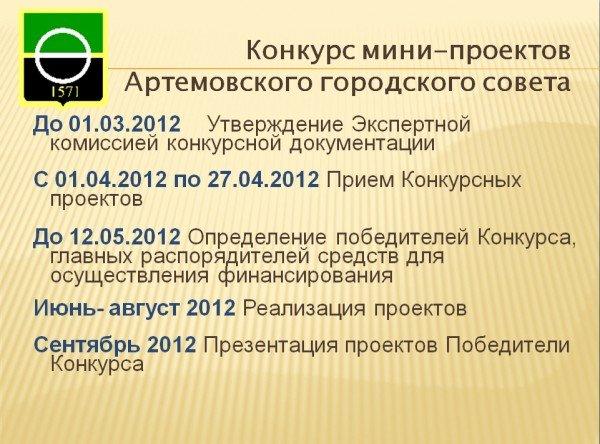 Артемовский городской совет объявил конкурс мини-проектов на 100 тысяч гривен, фото-2