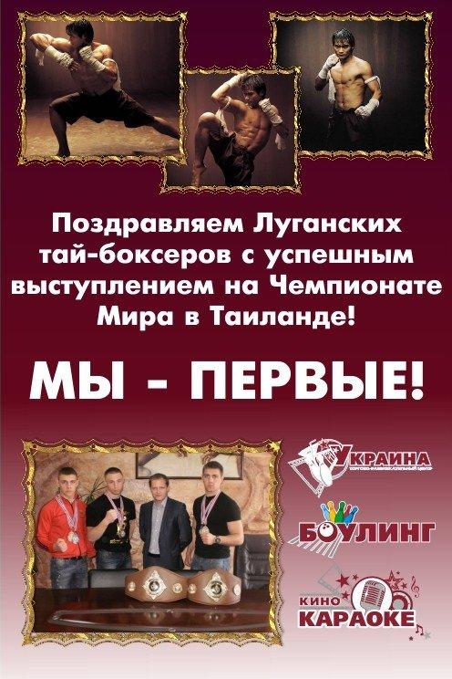 Луганские боксеры подтвердили звание сильнейших в мире, фото-1