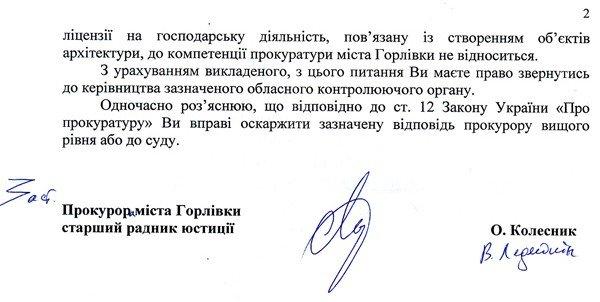 Прокуратура Горловки начала проверку деятельности ООО «ГРВ-ГРУПП», фото-2