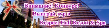 Выиграйте отдых в лучшем СПА-отеле Украины – Respect Hall Resort & SPA!, фото-1