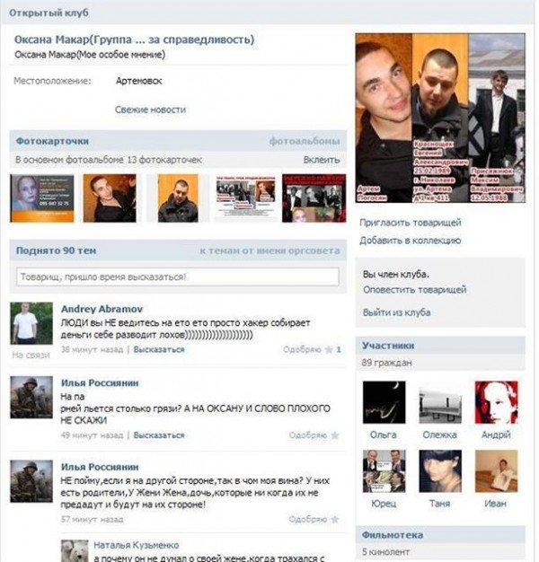 В Донецкой области есть люди, которые считают убийц Оксаны Макар «героями» и требуют для них свободы, фото-1