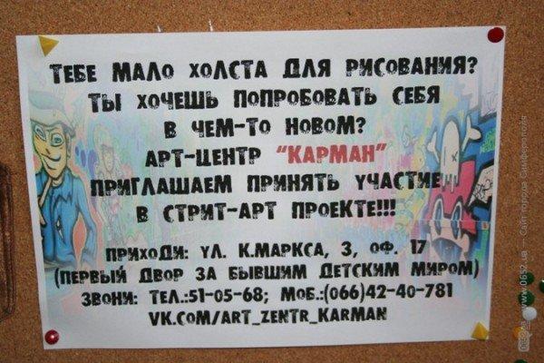 Властям Симферополя предложили расписать подземные переходы граффити (фото), фото-1