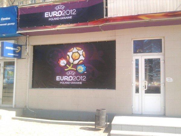 Символика «Евро-2012» исчезла с фасада  загадочного заведения в центре Донецка после публикации в 62.ua  (фото), фото-2