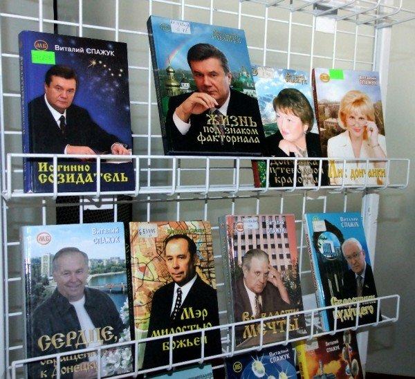 В Донецке прошел творческий вечер писателя,  написавшего о богоугодности и богооткровенности Виктора Януковича, фото-2