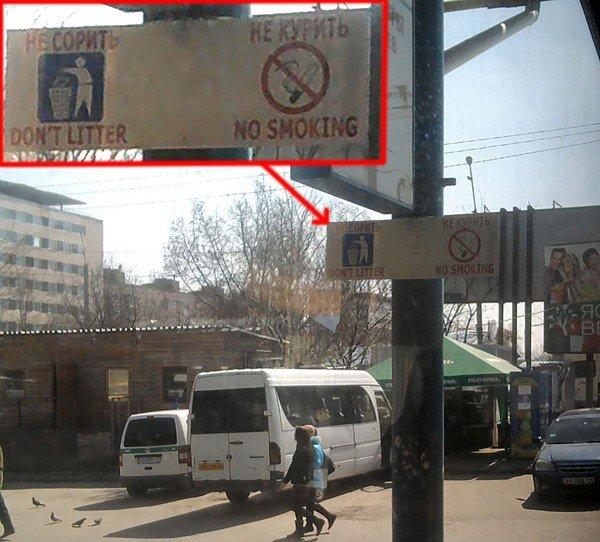 Англоязычные таблички в Донецке вряд ли будут понятны носителям языка, фото-1