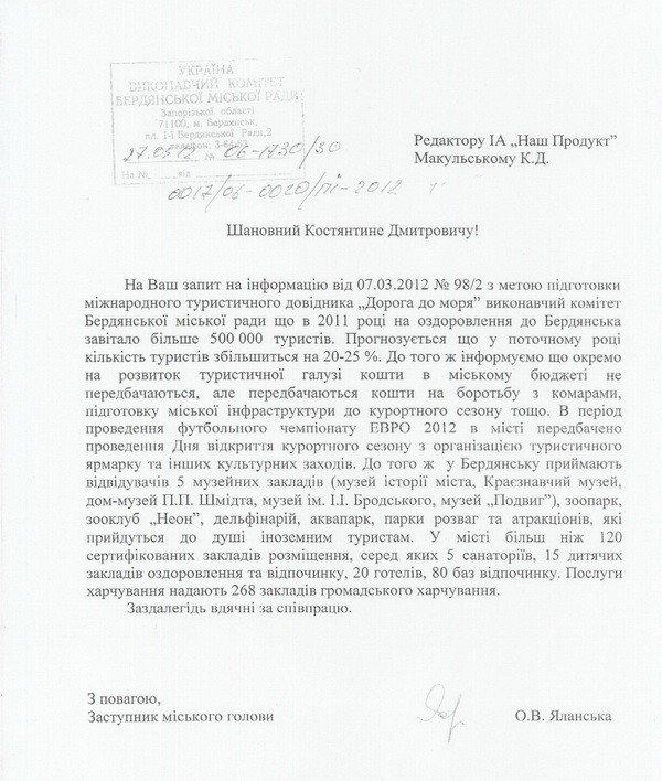 В Бердянске ради туристов борются с комарами (Документ), фото-1