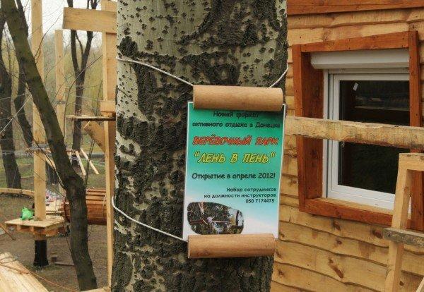 В Донецке откроется веревочный парк «Лень в пень», фото-8