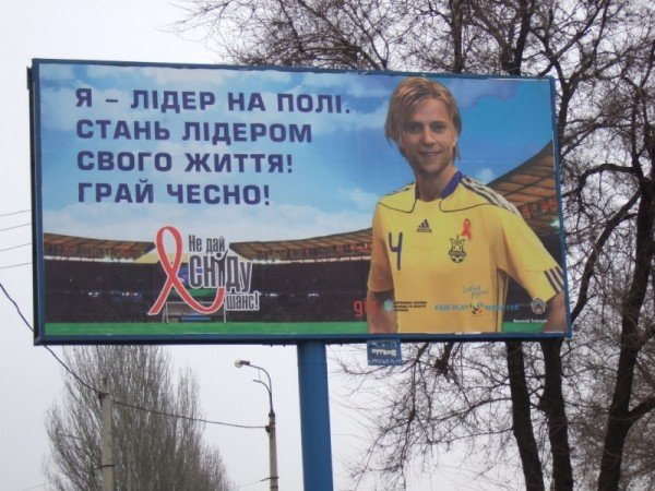 Игрок «Баварии»  на бигбордах в Донецке предлагает «Не дать СПИДу шанс!» (фото), фото-1