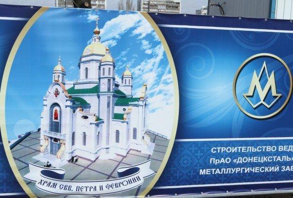 В Донецке продолжается реконструкция парка Металлургов (фото), фото-6